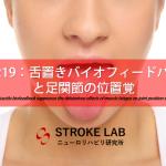 vol.219:舌置きバイオフィードバックと足関節の位置覚   脳卒中/脳梗塞のリハビリ論文サマリー