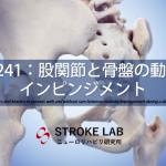 vol.241:股関節と骨盤の動きとインピンジメント  脳卒中/脳梗塞のリハビリ論文サマリー