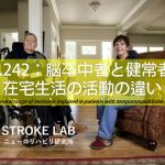 vol.242:脳卒中者と健常者の在宅生活の活動の違い   脳卒中/脳梗塞のリハビリ論文サマリー