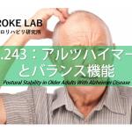 vol.243:アルツハイマー病とバランス機能   脳卒中/脳梗塞のリハビリ論文サマリー