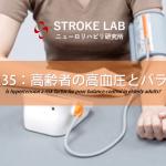 vol.235:高齢者の高血圧とバランス   脳卒中/脳梗塞のリハビリ論文サマリー