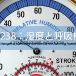 vol.238:湿度と呼吸機能の関係  脳卒中/脳梗塞のリハビリ論文サマリー