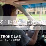 vol.239:脳卒中者の運転と筋活動  脳卒中/脳梗塞のリハビリ論文サマリー