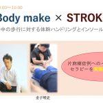 2018.2.11 TBM ✕ STROKE LABコラボセミナーお知らせ – 脳卒中の歩行に対する体幹ハンドリングとインソール介入 –