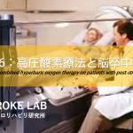 vol.256:高圧酸素療法と脳卒中後うつ  脳卒中/脳梗塞のリハビリ論文サマリー