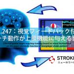 vol.247:視覚フィードバック付きリーチ動作が上肢機能に与える影響  脳卒中/脳梗塞のリハビリ論文サマリー
