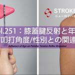 vol.251:膝蓋腱反射と年齢・叩打角度・性別との関連  脳卒中/脳梗塞のリハビリ論文サマリー