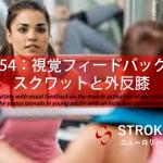 vol.254:視覚フィードバック付きスクワットと外反膝   脳卒中/脳梗塞のリハビリ論文サマリー