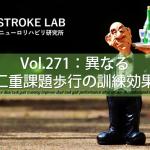 vol.271:異なる二重課題歩行の訓練効果   脳卒中/脳梗塞のリハビリ論文サマリー