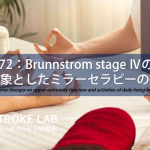 vol.272:Brunnstrom stage Ⅳの患者を対象としたミラーセラピーの効果   脳卒中/脳梗塞のリハビリ論文サマリー