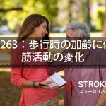 vol.263:歩行時の加齢に伴う筋活動の変化   脳卒中/脳梗塞のリハビリ論文サマリー