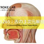 vol.265:舌の3次元解剖学   脳卒中/脳梗塞のリハビリ論文サマリー