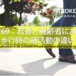 vol.269:若者と高齢者の歩行時の筋活動の違い   脳卒中/脳梗塞のリハビリ論文サマリー