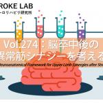 vol.274:脳卒中後の異常筋シナジーを考える   脳卒中/脳梗塞のリハビリ論文サマリー
