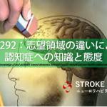 vol.292:志望領域の違いによる認知症への知識と態度   脳卒中/脳梗塞のリハビリ論文サマリー