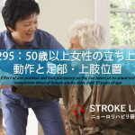 vol.295:50歳以上女性の立ち上がり動作と足部・上肢位置  脳卒中/脳梗塞のリハビリ論文サマリー