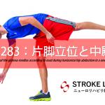 vol.283:片脚立位と中殿筋  脳卒中/脳梗塞のリハビリ論文サマリー