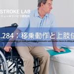 vol.284:移乗動作と上肢位置  脳卒中/脳梗塞のリハビリ論文サマリー