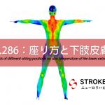vol.286:座り方と下肢皮膚温   脳卒中/脳梗塞のリハビリ論文サマリー