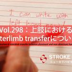 vol.298:上肢におけるInterlimb transferについて  脳卒中/脳梗塞のリハビリ論文サマリー