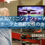 vol.307:ニンテンドーWiiスポーツと高齢女性の歩行  脳卒中/脳梗塞のリハビリ論文サマリー