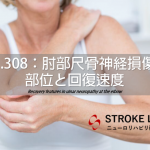 vol.308:肘部尺骨神経損傷の部位と回復速度  脳卒中/脳梗塞のリハビリ論文サマリー