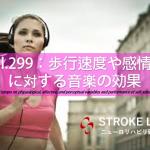 vol.299:歩行速度や感情面に対する音楽の効果  脳卒中/脳梗塞のリハビリ論文サマリー
