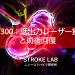 vol.300:低出力レーザー療法と術後回復  脳卒中/脳梗塞のリハビリ論文サマリー