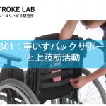 vol.301:車いすバックサポート厚と上肢筋活動  脳卒中/脳梗塞のリハビリ論文サマリー