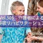 vol.305:介護者による呼吸リハビリテーション  脳卒中/脳梗塞のリハビリ論文サマリー