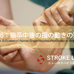 vol.326:脳卒中後の指の動きの選択性   脳卒中/脳梗塞のリハビリ論文サマリー