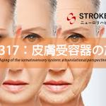vol.317:皮膚受容器の加齢  脳卒中/脳梗塞のリハビリ論文サマリー
