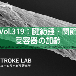 vol.319:腱紡錘・関節受容器の加齢   脳卒中/脳梗塞のリハビリ論文サマリー