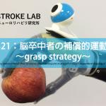 vol.321:脳卒中者の補償的運動戦略~grasp strategy~   脳卒中/脳梗塞のリハビリ論文サマリー
