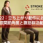 vol.322:立ち上がり動作における膝関節角度と腹筋群活動   脳卒中/脳梗塞のリハビリ論文サマリー