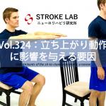 vol.324:立ち上がり動作に影響を与える要因   脳卒中/脳梗塞のリハビリ論文サマリー