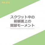 vol.331:スクワット中の前額面上の関節モーメント  脳卒中/脳梗塞のリハビリ論文サマリー
