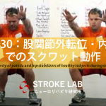 vol.330:股関節外転位・内転位でのスクワット動作   脳卒中/脳梗塞のリハビリ論文サマリー
