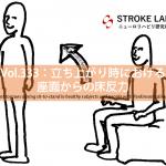vol.333:立ち上がり時の座面からの床反力とは?  脳卒中/脳梗塞のリハビリ論文サマリー