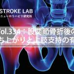 vol.334:股関節骨折後の立ち上がりと上肢支持の有無   脳卒中/脳梗塞のリハビリ論文サマリー