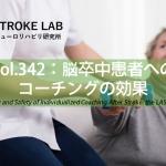 vol.342:脳卒中患者へのコーチングの効果   脳卒中/脳梗塞のリハビリ論文サマリー