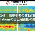 vol.345:脳卒中者の運動回復とβ-oscillationsの自己制御能の強化学習  脳卒中/脳梗塞のリハビリ論文サマリー