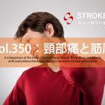 vol.350:頸部痛と筋厚の関係性  脳卒中/脳梗塞のリハビリ論文サマリー