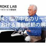 vol.354:脳卒中者のリーチ課題における運動戦略の解析  脳卒中/脳梗塞のリハビリ論文サマリー