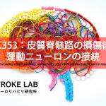 vol.353:皮質脊髄路の損傷後の運動ニューロンの接続  脳卒中/脳梗塞のリハビリ論文サマリー