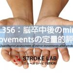 vol.356:脳卒中後の鏡像運動の定量的評価 脳卒中/脳梗塞のリハビリ論文サマリー