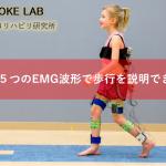 vol.361 :5つのEMG波形で歩行を説明できる!?  脳卒中/脳梗塞のリハビリ論文サマリー