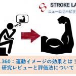 Vol.360:運動イメージの効果とは!?‐研究レビューと評価法について‐  脳卒中/脳梗塞のリハビリ論文サマリー