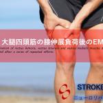 vol.365:大腿四頭筋の膝伸展負荷後のEMGの変化  脳卒中/脳梗塞のリハビリ論文サマリー