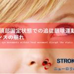 vol.367:頭部固定状態での追従眼球運動によるボディバランスの崩れ  脳卒中/脳梗塞のリハビリ論文サマリー